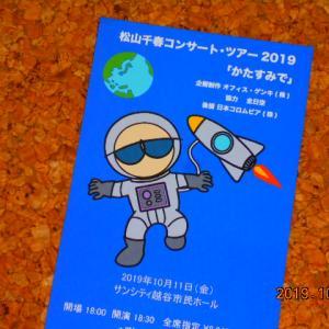 「松山千春リクエスト~ツアー2019『かたすみで』で聴きたい16曲を教えてください。」S6427