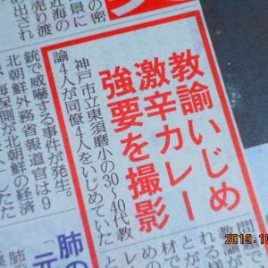 「遊び半分で、教師すんな。~神戸市立東須磨小学校の教員間いじめ~」S6428