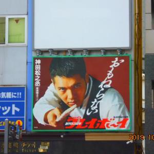 「神田松之丞『週刊プレイボーイ』創刊53周年記念ビルボード広告&連載開始!」S6429