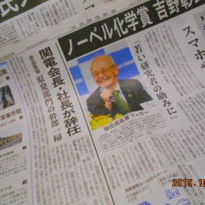 「ノーベル化学賞に吉野彰さんリチウムイオン電池開発」S6431