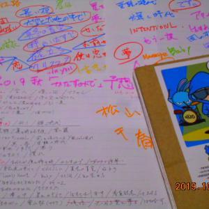 「◆松山千春ツアー2019秋『かたすみで』予想セットリスト及び一曲目、本編ラスト等」S6434