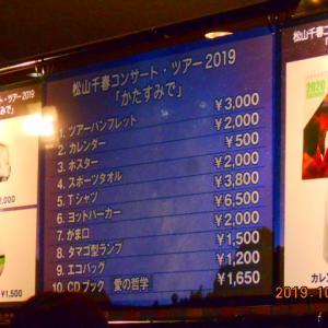 「松山千春コンサート・ツアー2019(秋)『かたすみで』 コンサートグッズ」S6438