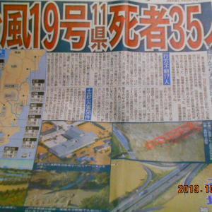 「台風19号の集中豪雨で被害に遭われた方々に、お見舞い申し上げます。」S6439