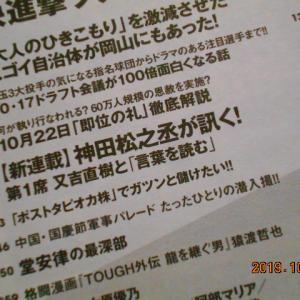 「創刊53周年記念 『週刊プレイボーイ』創刊53周年記念『神田松之丞が訊く!』連載開始!」S64