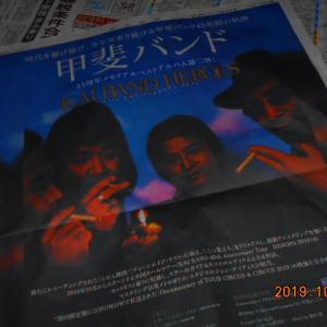 「甲斐さん、ベストアルバムばっかだね。~甲斐バンド最新ベスト新聞一面広告~」S6449