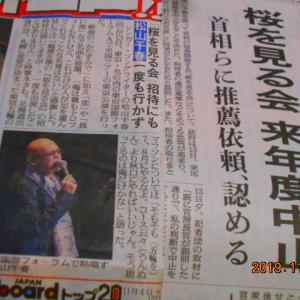 「松山千春 東京公演スポーツ紙報道『桜を見る会』毎回招待されるが、行かない。 」S6503