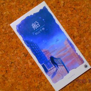 「松山千春 『夕やけ』に思うこと~松山千春 全作品解説235~V1.3」S2868NF