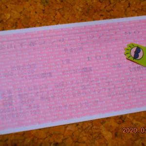 「1990年12月20日(木) 松山千春ツアー'90『男達の唄』渋谷公会堂 V1.2」S1849