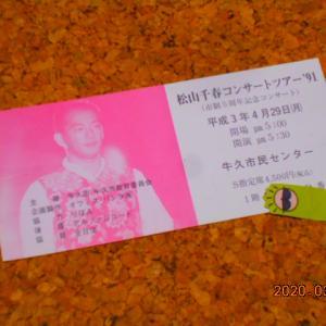 「1991年4月29日 松山千春コンサート『TOUR'91(春)』牛久市民センター」S3191