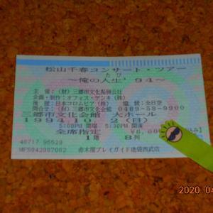 「 1994年10月2日 松山千春 『俺の人生'94・Ⅱ』 三郷市文化会館 」S1736NF