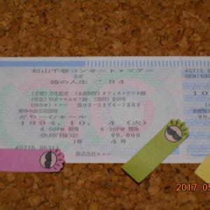 「1994年10月4日(火)松山千春 『俺の人生'94・Ⅱ』 府中の森芸術劇場」S2445NF