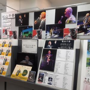 「松山千春シングル『ヤーヤーヤーヤーヤー』入荷日の東京池袋のパネル展」S6833