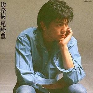 「SONGS 05 『街路樹』 尾崎豊」S2542