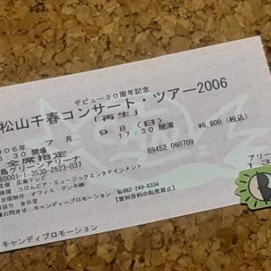 「2006年7月9日(日) 松山千春ツアー2006『再生』広島グリーンアリーナ」S1928