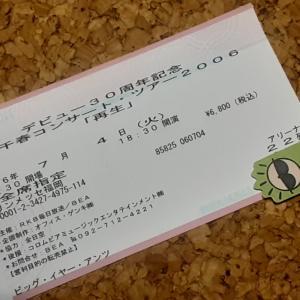 「2006年7月4日(火) 松山千春ツアー2006『再生』マリンメッセ福岡」S7047