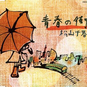 「松山千春 雨のうた34曲の中から、僕が選んだ雨のうた13曲。」S7051