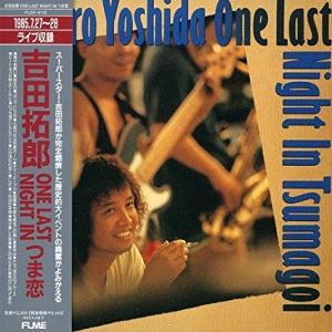 「1985年7月27日~28日 吉田拓郎『ONE LAST NIGHT INつま恋』」S4605
