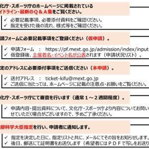 「2020年、またもや幻となった松山千春の最前列チケット&チケット寄付優遇制度」S7190