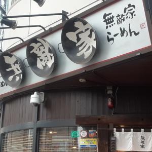 「東京・池袋 麺創房 無敵家」S7404