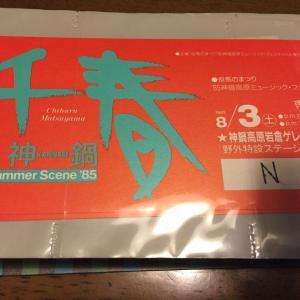 「松山千春 1985年8月3日(土)『千春in神鍋』 神鍋高原スキー場 V1.3」S1219