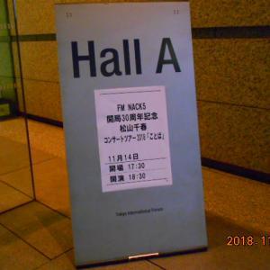 「◆その2 2020年11月25日~11.25 松山千春 東京幻のセットリスト」S7563-2