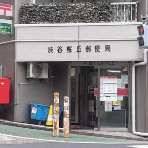 「ここが、松山千春FC『千春を見守る会』会員には馴染み深い渋谷桜丘郵便局なう。」S7566