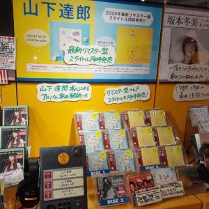 「タワレコ渋谷の今週のプッシュ。山下達郎、Rei、竹内まりや、宮本浩次、渡辺美里」S7568