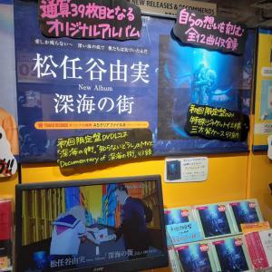 「 松任谷由実『深海の街』 デイリーandウィークリーチャート」 S7578