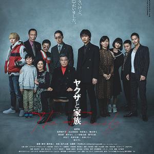 「2021.1.29公開 映画『ヤクザと家族 The Family』綾野剛主演」S7723