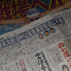 「2021年1月27日 水曜日 曇り~爆笑問題の田中裕二、おもろいな~」S7724