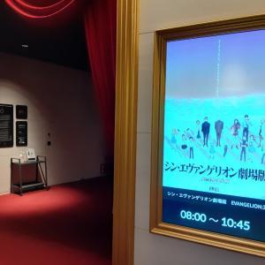 「2021年6月12日公開映画『シン・エヴァンゲリオン劇場版3.0+1.01 』」S8151