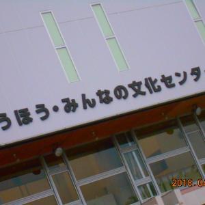 「松山千春公演履歴・全国ホールマップ34福島県 とうほう・みんなの文化センター」S8156