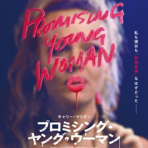 「2021年7月16日公開 映画『プロミシング・ヤング・ウーマン』」S8261