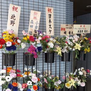 「祝い花なう。~北野武、ヨネスケ、東国原英夫、小倉智昭~」S8262