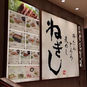 「東京国際フォーラム以来の、ねぎしの牛タンなう。」S8263