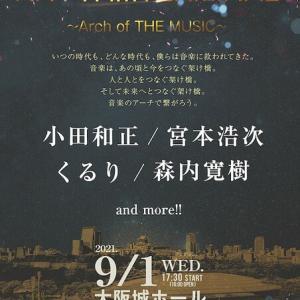 「チケット先行受付中 小田和正、宮本浩次、くるり、森内寛樹ほか出演イベント」S8262