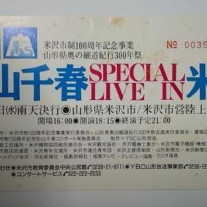 「1989年8月2日松山千春『SPECIAL LIVE'89 』山形県米沢市営競技場」S3182