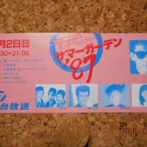 「1987年8月2日 松山千春 『サマー・ライブ'87』 仙台泉スポーツガーデン」S3175