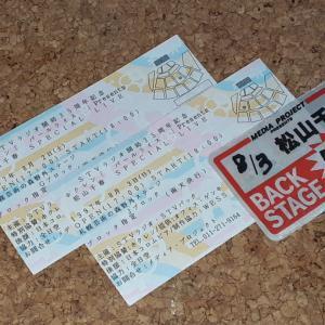 「1997年8月2日 松山千春『SPECIAL LIVE'97』札幌芸術の森野外S」S1859