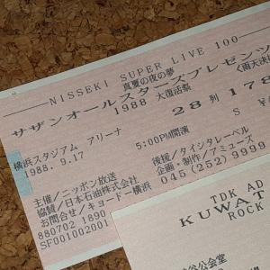「1988年9月17日 SAS『真夏の夜の夢- 1988 大復活祭』横浜スタジアム」S2766