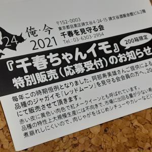 「意外と当たらない『千春ちゃんイモ』の申込締め切りは2021年9月24日消印有効」S8414