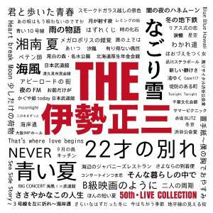 「2021.9.22発売 ライブベスト『THE 伊勢正三』ベスト『伊勢正三の世界』」S8415