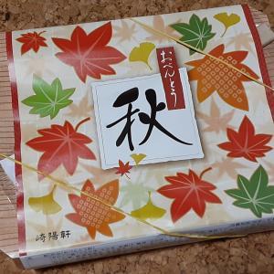 「季節限定税込730円。お手頃に秋をいただく。崎陽軒の秋弁当なう。~」S8432