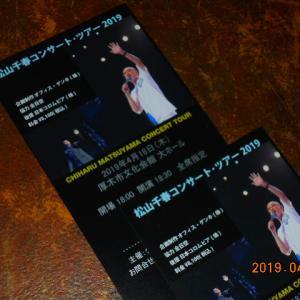「コメント掲示板:松山千春コンサートツアー2019(秋)『かたすみで』」C2019B