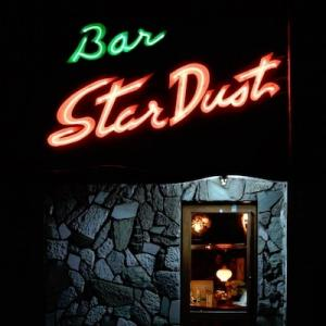 Sex, Suits and the City/Bar Star Dustの夜とレジメンタル・タイの思い出と『レジメンタル・タイの思い出』の思い出
