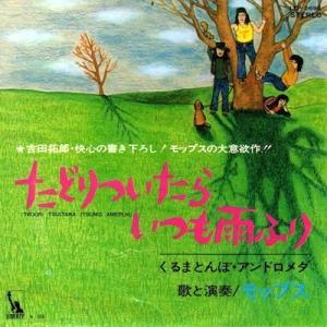 昔々、横浜で。/たどりついたらいつも雨ふり ── 夏休み最終日の夜ふけの中学校の体育館で聴いた五番街のマリーからジョニィへの伝言