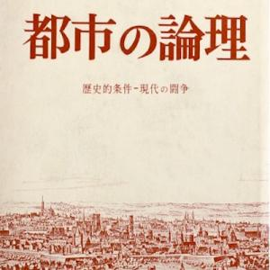 トーキョー・ゲリラ戦のためのノート/『都市の論理』に基づくトーキョー・ゲリラ戦のための軍事訓練は滞りなく終わった。