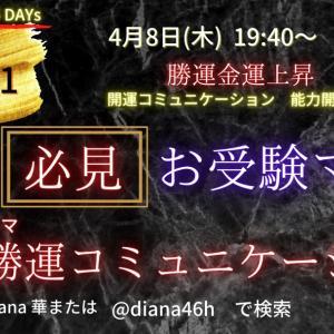 【Day 11】お受験ママ必見★勝運コミュニケーション