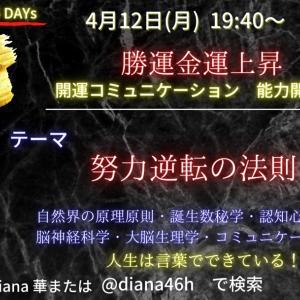 【Day 13】努力逆転の法則