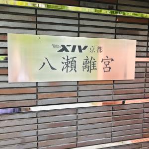 京都 八瀬離宮